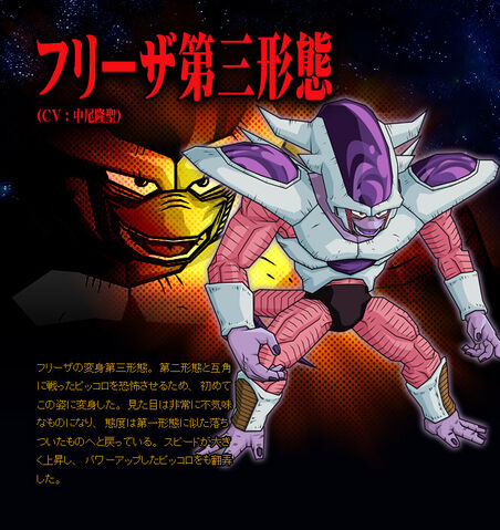 File:Frieza (3rd Form) BT3.jpg