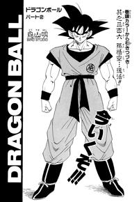 File:Son Goku 悟.png