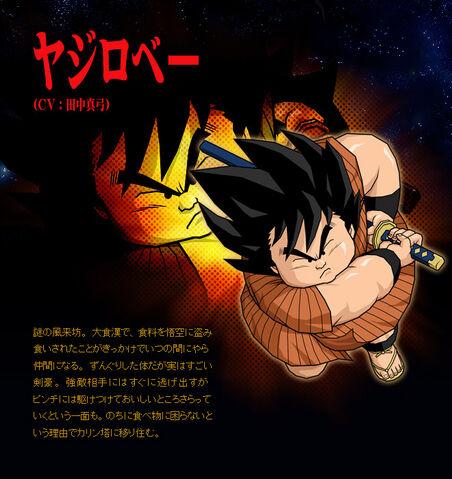 File:Yajirobe BT3.jpg