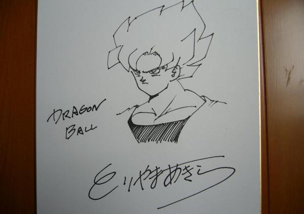 File:Akira Toriyama Autograph 14 by goku6384.jpg