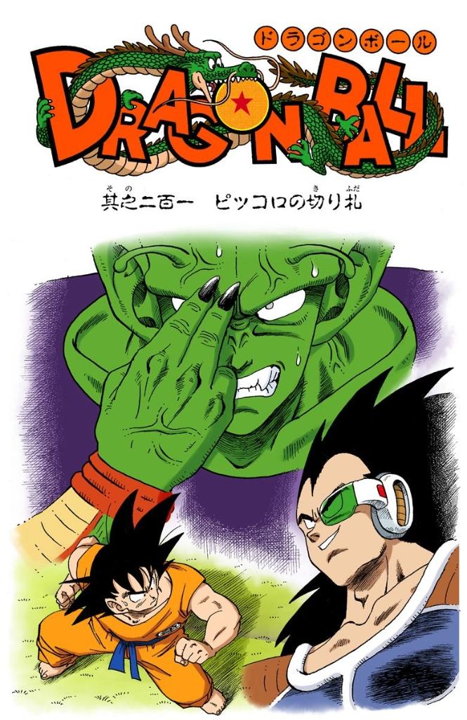 Piccolo's Farewell to Arms!?   Dragon Ball Wiki   Fandom ...