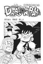 The Power of Goku