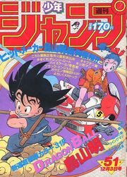 1984weeklyshonenjump51