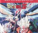 Dragon Ball: Plan to Eradicate the Saiyans