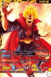 Super Mr. Satan