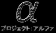 Project alpha logo