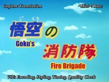 Goku's Fire Brigade