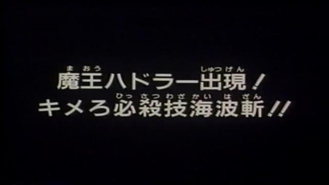 File:Dai 06 title card.jpg