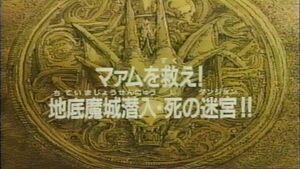 Dai 24 title card