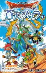 Shueisha Souten no Soura Volume 1