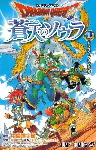 File:Shueisha Souten no Soura Volume 1.png