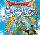 Dragon Quest: Souten no Soura: Volume 1