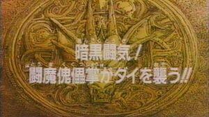 Dai 22 title card