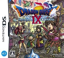 File:Dragon Quest IX.png