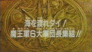Dai 19 title card