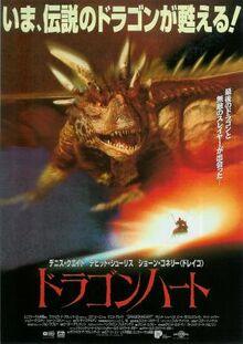 Dragonheart (JPN2)