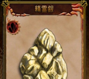 Elemental Silver Ore
