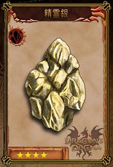 Elementalsilver ore