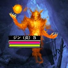 Fire-djinn