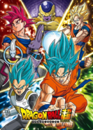 DBS wallpaper V Jump January 2016-2