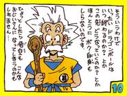Goku geezer
