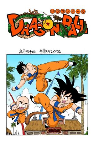 Dragon Ball Chapter 114