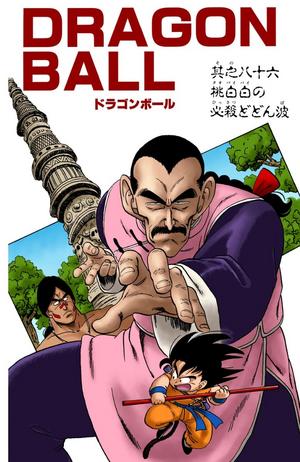 Dragon Ball Chapter 86