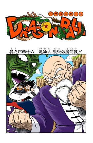 Dragon Ball Chapter 146
