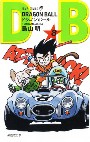 DBVol08(Refreshed)