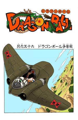 Dragon Ball Chapter 56