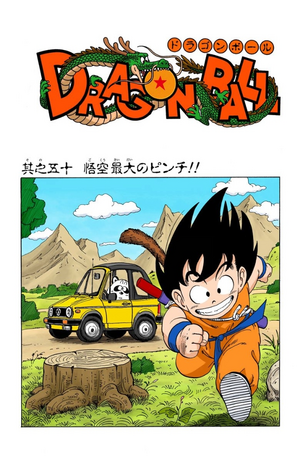 Dragon Ball Chapter 50