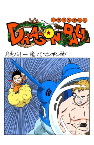 Dragon Ball Chapter 81