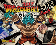 Dragon Ball Shout 2017