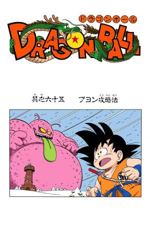 Dragon Ball Chapter 65