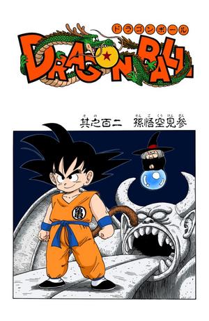 Dragon Ball Chapter 102