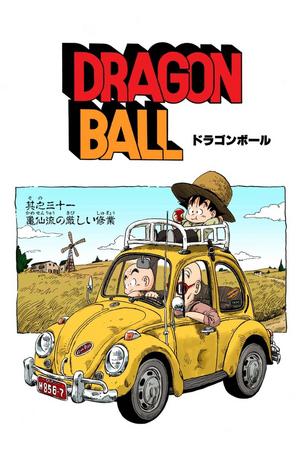 Dragon Ball Chapter 31