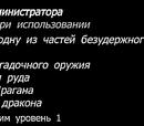 Сундук администратора