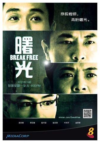File:Break Free.jpg