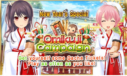 File:Omikuji Campaign.png