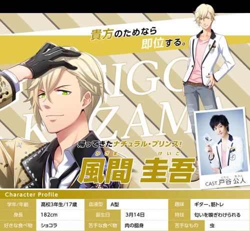 File:Keigo Character Profile.png