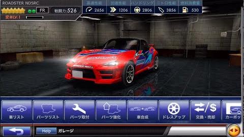 【ドリスピ ☆6車コレクション】No.72 ROADSTER ND5RC