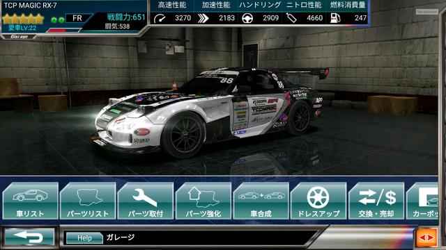 File:DS Garage.PNG