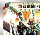 Super Dragon Machine Dolzark/Gallery