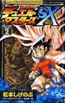 Star Cross Manga - Volume 2