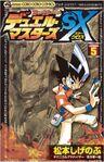 Star Cross Manga - Volume 5