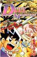 Duel Masters Manga - Volume 10
