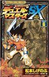Star Cross Manga - Volume 6
