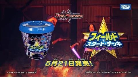 DMD-31 set advertisement