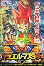 DM-Victory Manga 05
