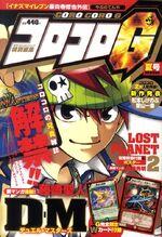 CoroCoro G Magazine